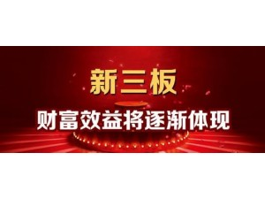 科创板新三板股权项目招商加盟