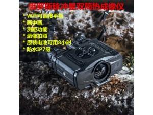 脉冲星XQ38红外双筒热成像仪带录像拍照热成像仪带视频输出