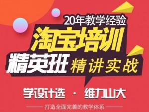 沈阳淘宝网店优化推广运营培训机构网店装修美工培训