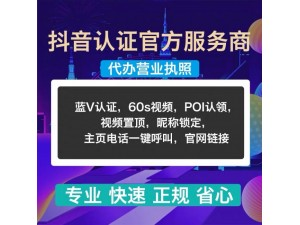 南宁抖音企业号认证、热门推广、打开橱窗、详情页自定义