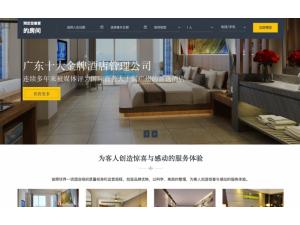 店宾馆旅店民宿网站搭建开发 公众号小程序搭建开发