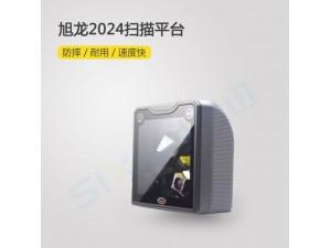旭龙XL-2024全向多线式激光条码扫描枪平台