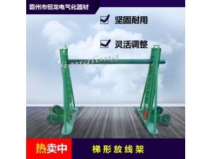 梯形放线架/电缆放线架/液压放线架/架机/5T/8T/10T