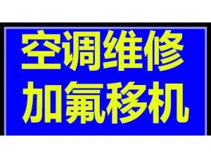 上海空调维修 移机加液 不制冷 不开机先检测在维修