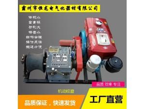 3T汽油绞磨 快速绞磨 柴油机机动绞磨 电力绞磨机