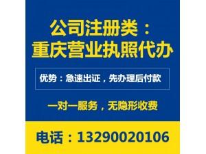 重庆巫溪县营业执照非正常注销可以重新恢复在使用吗
