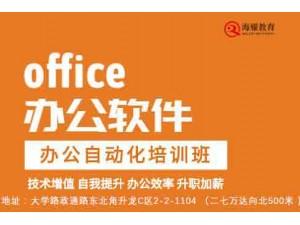 郑州办公软件培训 office办公软件速成班如何收费