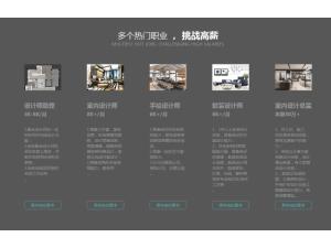 深圳坪山坑梓室内设计培训 3D设计培训