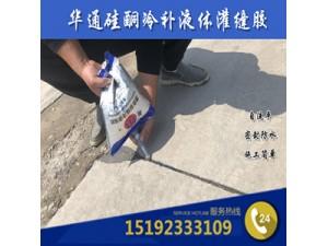 辽宁辽阳道路冷补灌缝胶低温下弹性不受影响