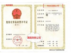 浙江舟山如何注册油品公司,如何办理危险化学品许可证