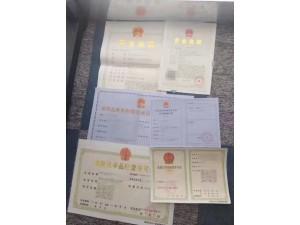 浙江舟山油品公司注册,代办危险化学品许可证
