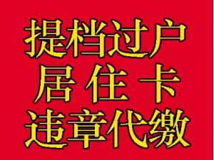 北京汽车在外地不开回北京怎么办理过户提档手续呢