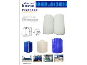 水处理减剂储罐