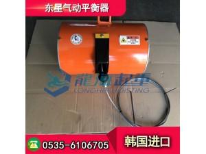 东星气动平衡器BH06020,韩国进口气动平衡器品牌