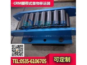 CRM-5履带式滚轮小车现货,履带式重物移运器厂家