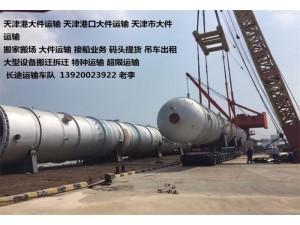 天津市至南京市大件运输公司 天津港口码头接船大件运输车队