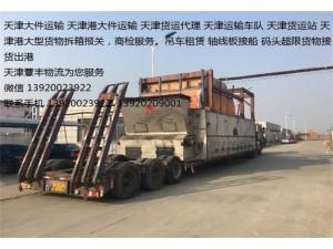 天津港特种车俩运输车队,承接超级大件货物运输