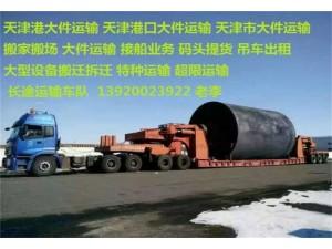 天津市薏丰物流与部队合作,承接部队车俩,仪器运输