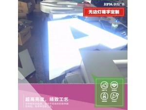 镀锌板烤漆平面LED发光字 无边字 广告字门头招牌