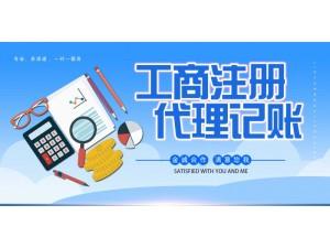 惠州代理记账/工商注册/多年经验/值得信赖