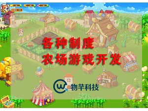 区块链果园农场游戏,330农场游戏定制开发价格