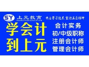 江阴考会计初级证书难么/江阴学会计初级多少钱