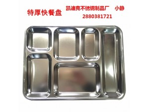厂家直销无磁特厚不锈钢欧式快餐盘六格平边加厚