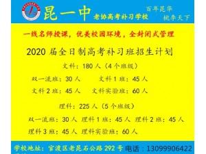 昆一中老协高考补习学校2020届高考复读、借读班即将开学了