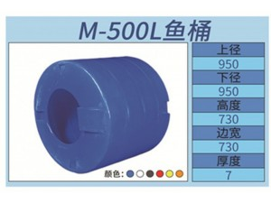 500L加厚加大圆形活鱼桶钓鱼桶