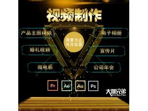 捷鹰文化影视公司 企业微电影制作企业形象宣传片 企业宣传片