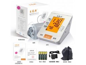 贝莱斯BLS-2009A双人语音彩屏上臂式电子血压计