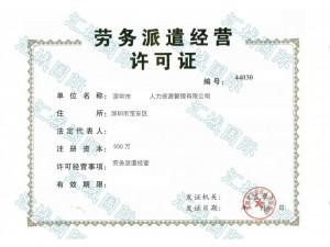 深圳劳务派遣许可证代办新规以及办理要领