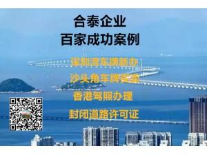 粤港两地车牌审批需要多长时间