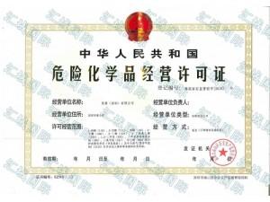 深圳危险化学品经营许可证代办新规以及办理要领