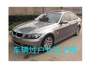 专业代理北京汽车改装车过户上牌外迁提档业务不麻烦