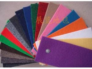 展会地毯 展览地毯 一次性地毯 平面地毯 拉绒地毯