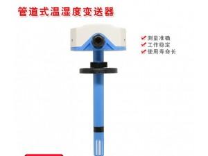 青岛暖通空调温湿度变送器4-20MA湿度探头