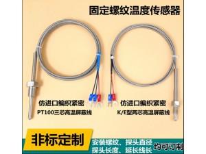 青岛胶州生产加工非标温度传感器| 求购PT100热电阻