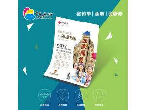 惠州宣传单/彩页/画册印刷—10000张A4宣传单650元