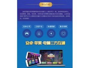 成都专业手机APP游戏开发和定制服务