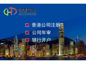 来来来这里有详解香港银行开户优势利好一览表2019