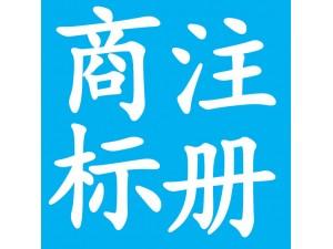 深圳注册公司,商标注册,商标续展,一站式工商财税服务