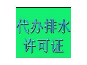上海闵行排水证代办-上海闵行代办排水证-上海排水许可证代办