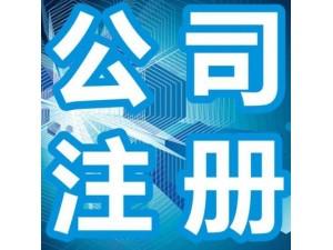 注册舟山公司 舟山公司注册 油品公司注册 危化证办理