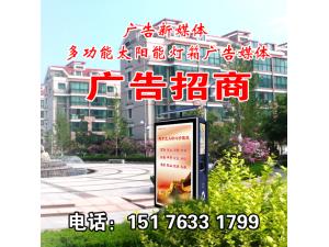 小区广告太阳能灯箱广告招商