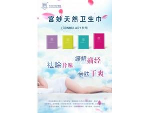 宫妙女性健康私户产品系列代理招募