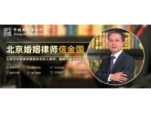 婚姻法律咨询—北京离婚律师信金国