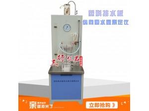 塑料排水板纵向通水量测定仪 排水板通水仪 塑料排水板测定仪