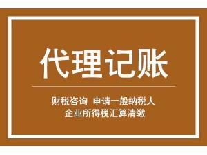 承接惠城区各地区 记账报税 工商注册 审计等业务