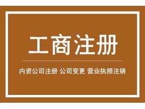 公司注册  商标注册 代理记账 一站式服务